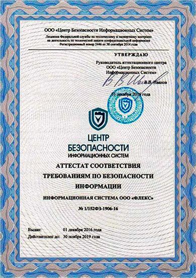 Аттестат соответствия требованиям безопасности РФ (ГИС-1УЗ, 1УЗ, АС-1Г)