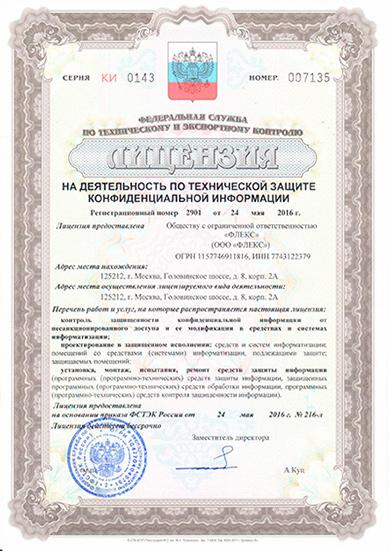 Лицензия ФСТЭК на деятельность по технической защите информации