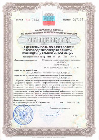 Лицензия ФСТЭК на деятельность по разработке средств защиты информации