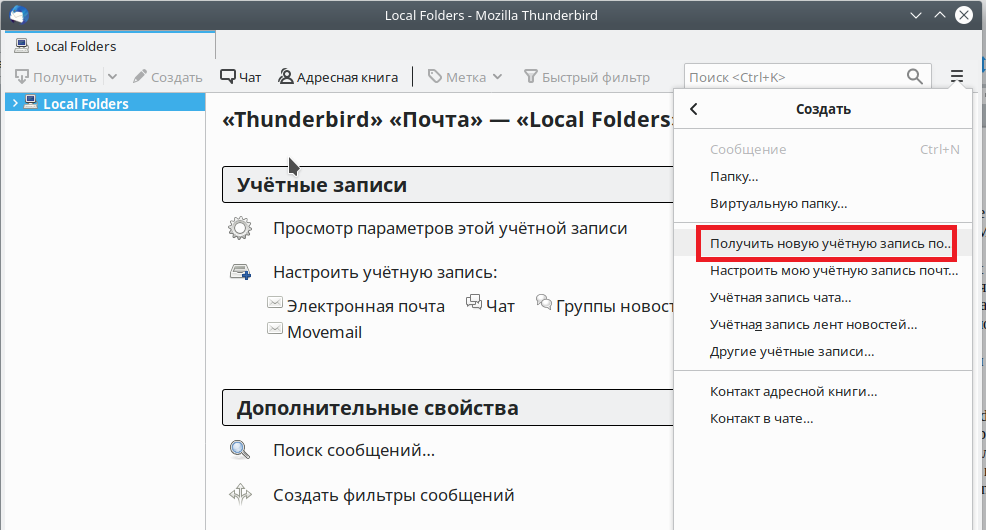 Mozilla thunderbird электронная почта